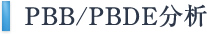 PBB/PBDE分析